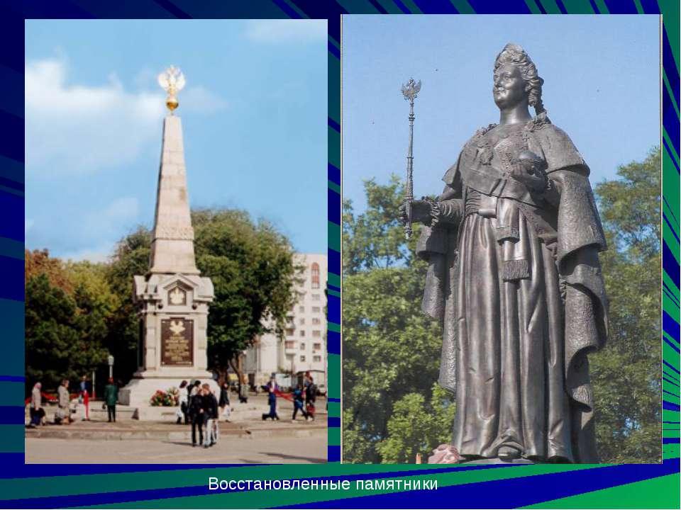 Восстановленные памятники