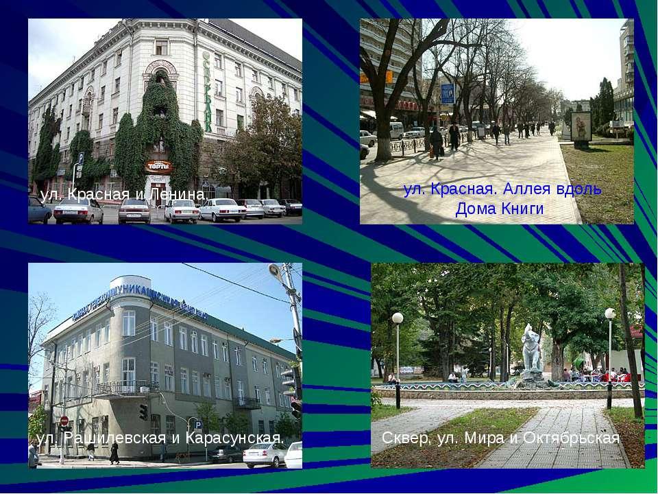 Сквер, ул. Мира и Октябрьская ул. Рашилевская и Карасунская. ул. Красная и Ле...