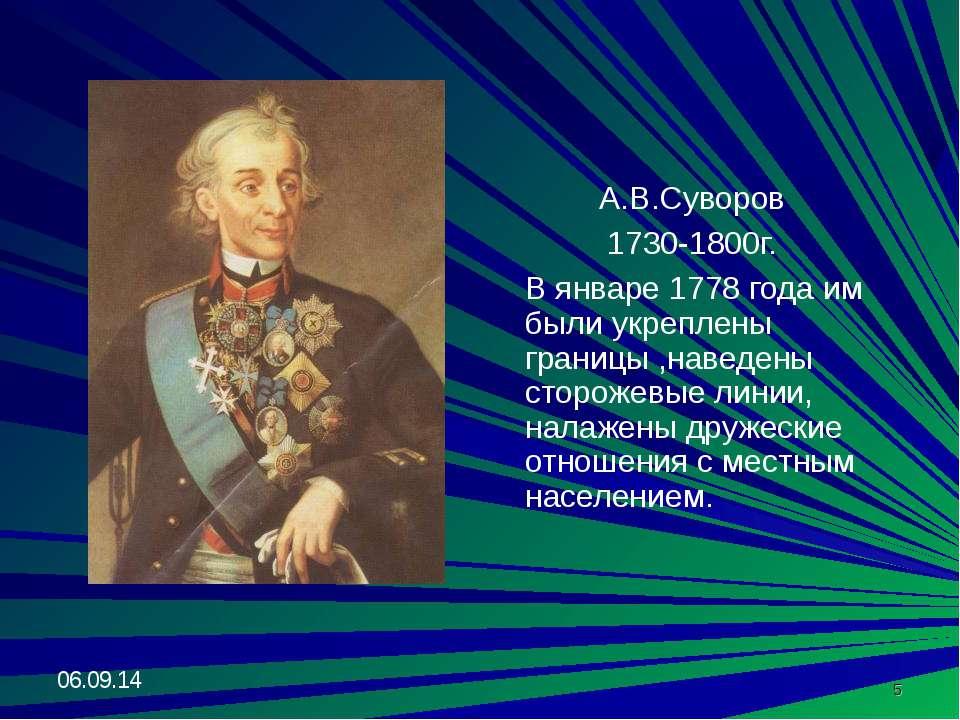 * * А.В.Суворов 1730-1800г. В январе 1778 года им были укреплены границы ,нав...