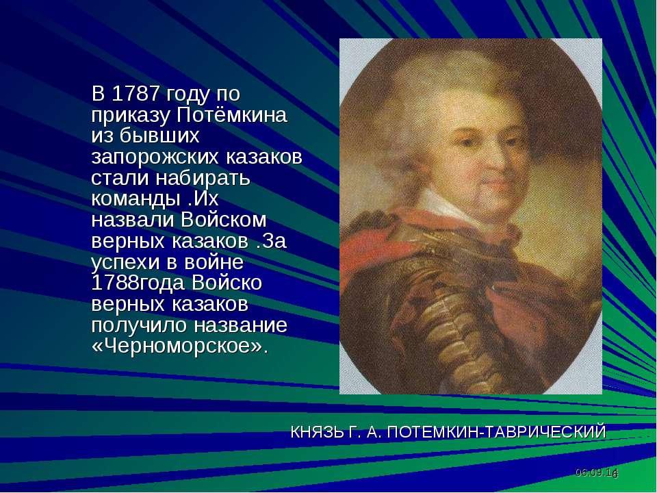 КНЯЗЬ Г. А. ПОТЕМКИН-ТАВРИЧЕСКИЙ В 1787 году по приказу Потёмкина из бывших з...