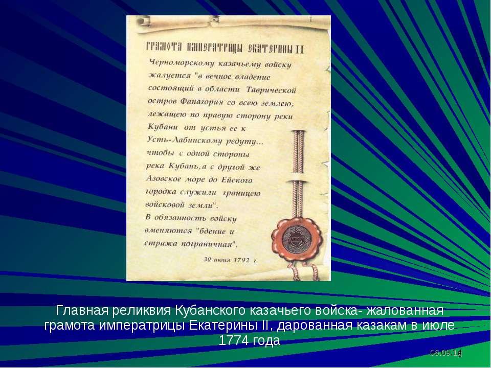 * * Главная реликвия Кубанского казачьего войска- жалованная грамота императр...