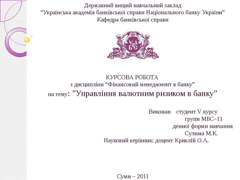 """Державний вищий навчальний заклад """"Українська академія банківської справи Нац..."""
