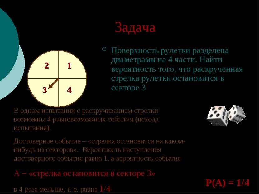 Задача Поверхность рулетки разделена диаметрами на 4 части. Найти вероятность...