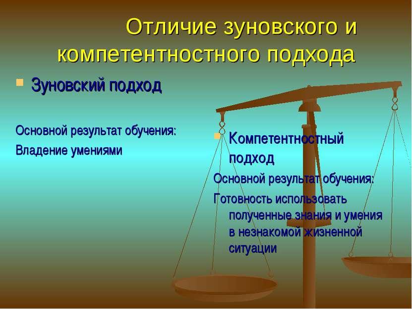 Отличие зуновского и компетентностного подхода Зуновский подход Основной резу...
