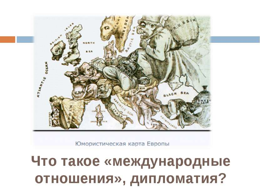 Что такое «международные отношения», дипломатия?