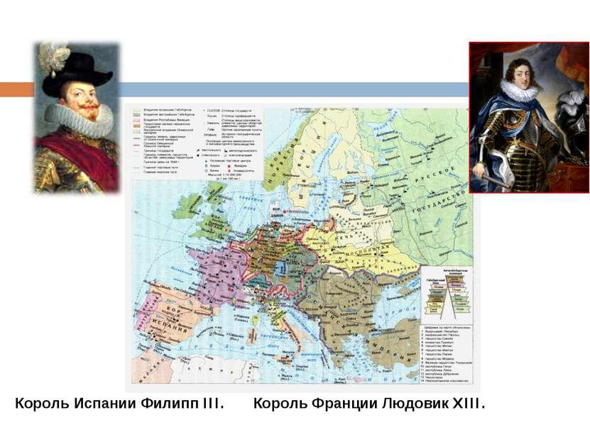 Король Испании Филипп III. Король Франции Людовик XIII.