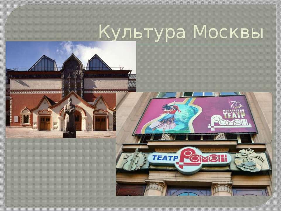 Культура Москвы