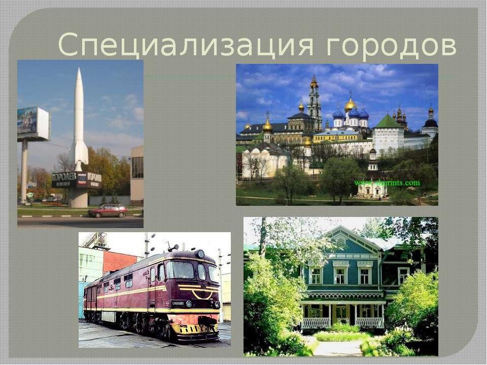 Специализация городов
