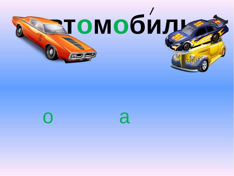 автомобиль о а