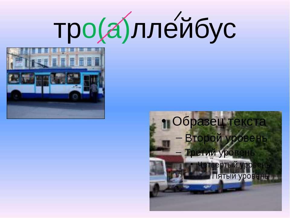 тро(а)ллейбус