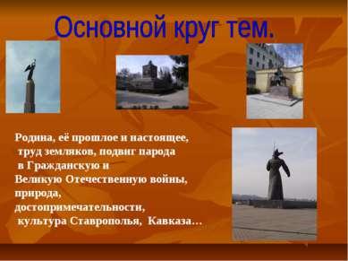 Родина, её прошлое и настоящее, труд земляков, подвиг парода в Гражданскую и ...