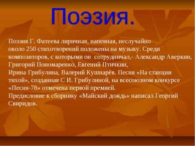 Поэзия Г. Фатеева лиричная, напевная, неслучайно около 250 стихотворений поло...