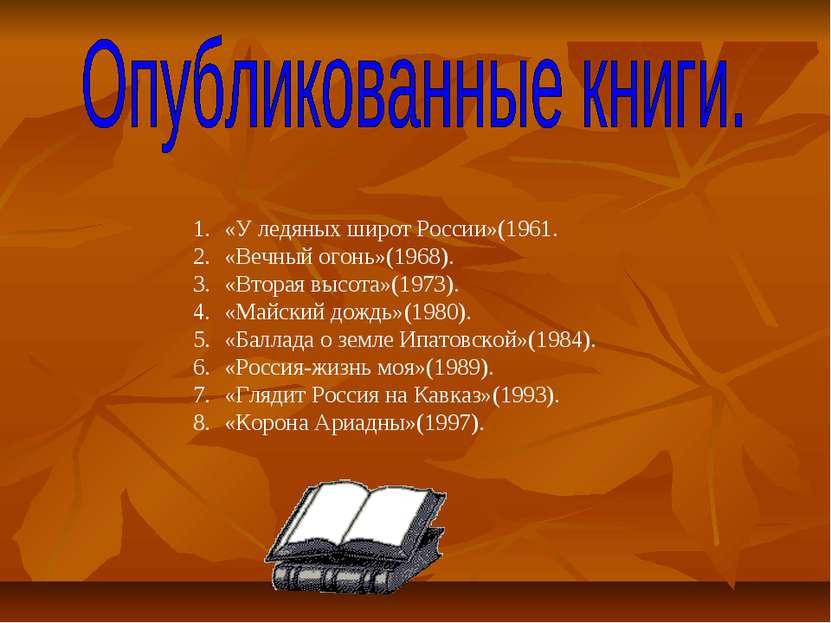 «У ледяных широт России»(1961. «Вечный огонь»(1968). «Вторая высота»(1973). «...