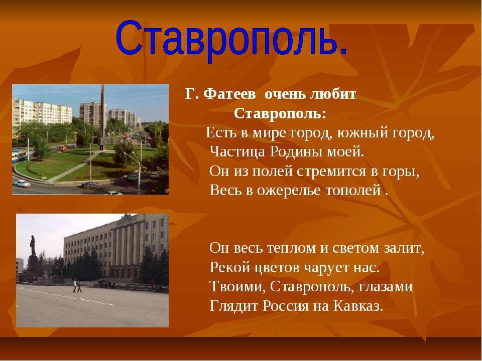 Г. Фатеев очень любит Ставрополь: Есть в мире город, южный город, Частица Род...