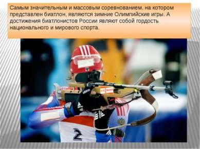 Самым значительным и массовым соревнованием, на котором представлен биатлон, ...