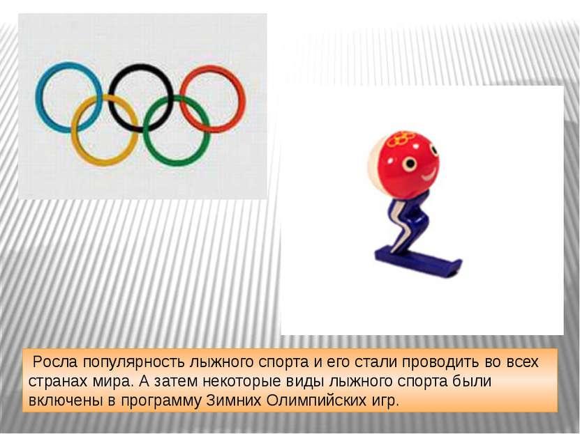 Росла популярность лыжного спорта и его стали проводить во всех странах мира....
