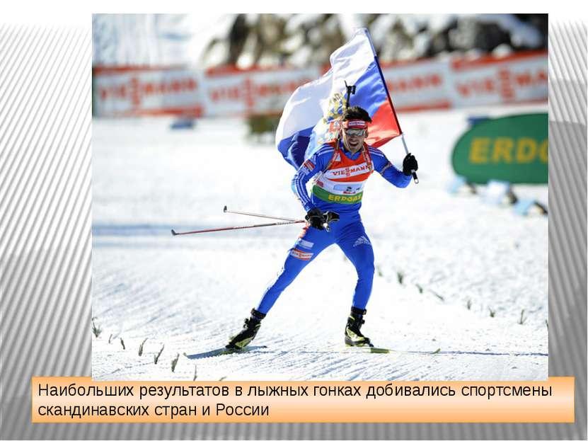 Наибольших результатов в лыжных гонках добивались спортсмены скандинавских ст...