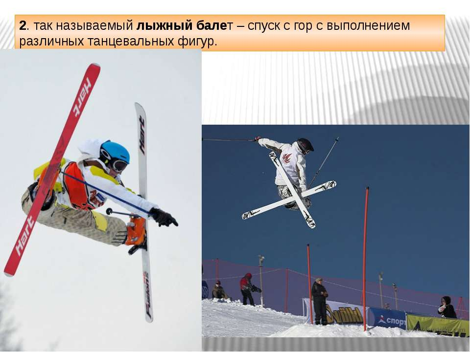 2. так называемый лыжный балет – спуск с гор с выполнением различных танцевал...