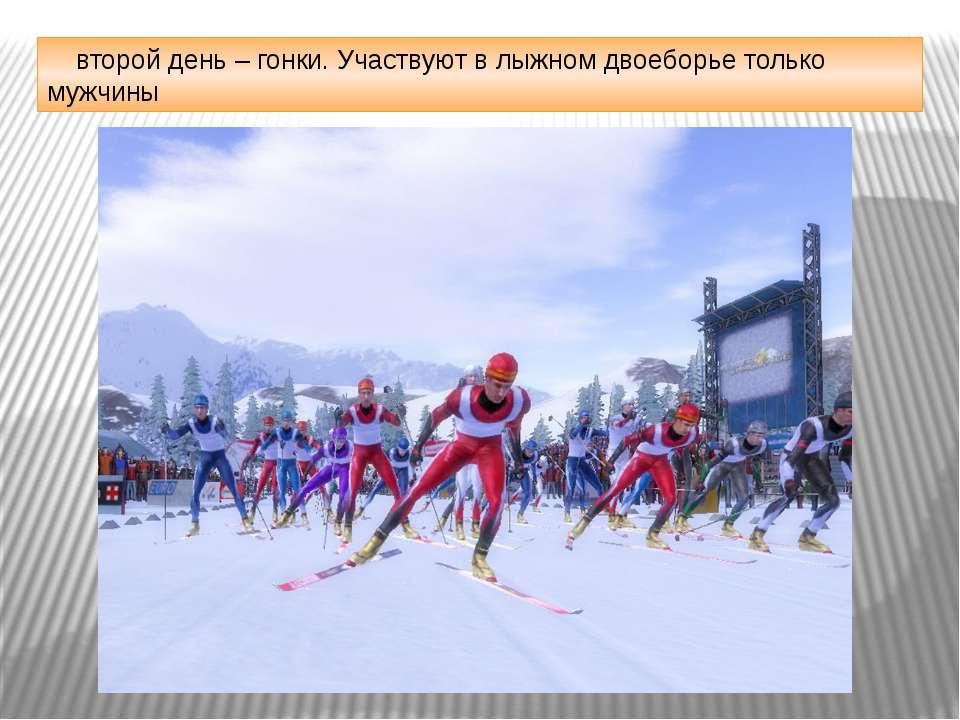 второй день – гонки. Участвуют в лыжном двоеборье только мужчины