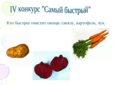 Кто быстрее очистит овощи: свеклу, картофель, лук.