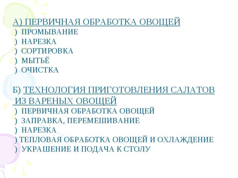 А) ПЕРВИЧНАЯ ОБРАБОТКА ОВОЩЕЙ ) ПРОМЫВАНИЕ ) НАРЕЗКА ) СОРТИРОВКА ) МЫТЬЁ ) О...