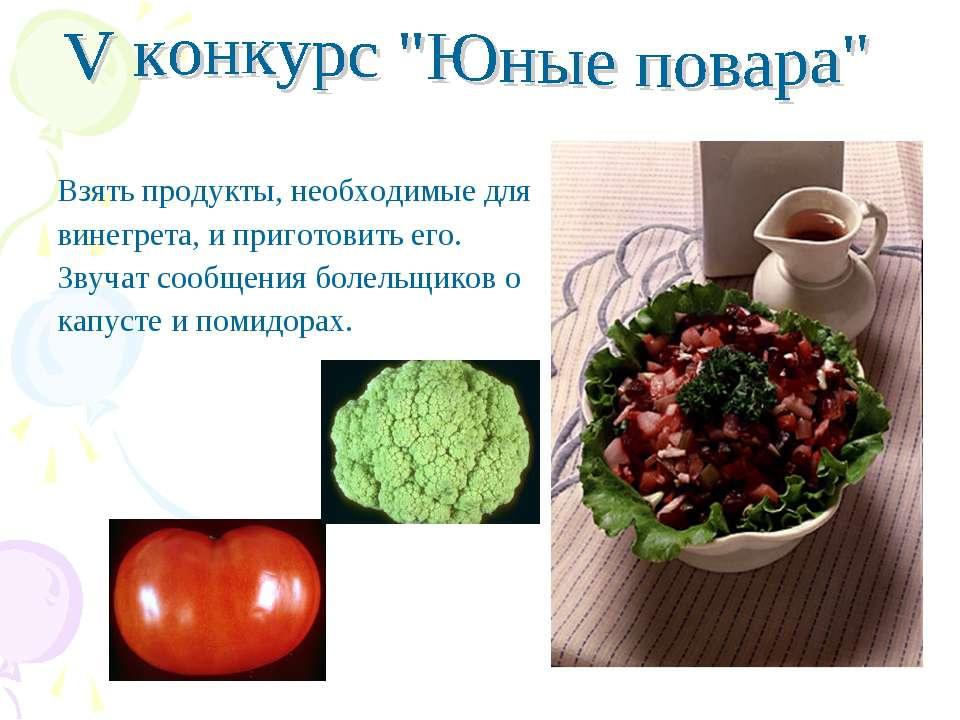 Взять продукты, необходимые для винегрета, и приготовить его. Звучат сообщени...