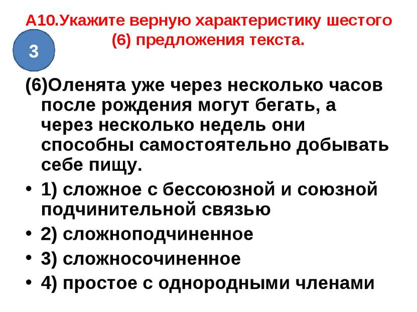 A10.Укажите верную характеристику шестого (6) предложения текста. (6)Оленята ...