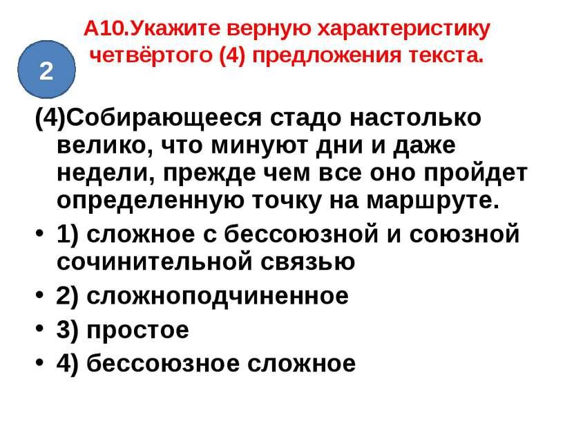 A10.Укажите верную характеристику четвёртого (4) предложения текста. (4)Собир...