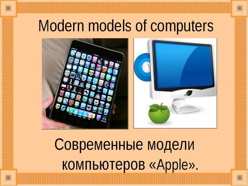 Modern models of computers Современные модели компьютеров «Apple».