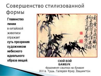 Главенство линии в китайской живописи отражает суть прозрения художником небе...