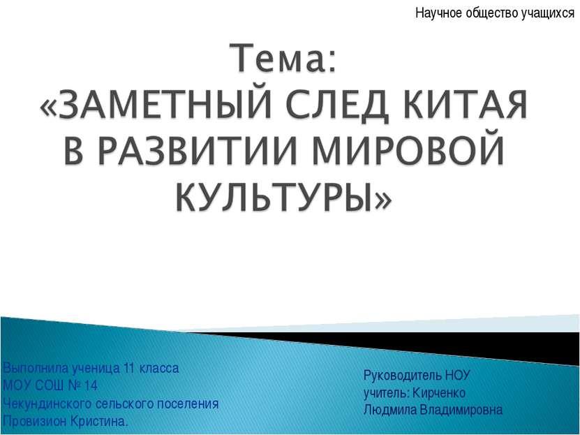 Выполнила ученица 11 класса МОУ СОШ № 14 Чекундинского сельского поселения Пр...
