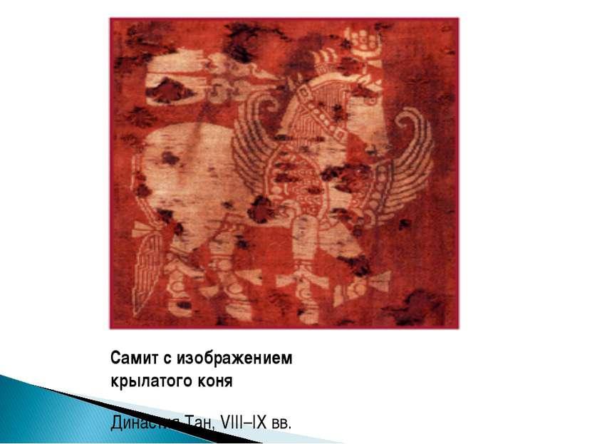 Самит с изображением крылатого коня Династия Тан, VIII–IX вв.
