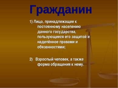 1) Лицо, принадлежащее к постоянному населению данного государства, пользующе...