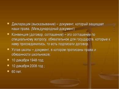 Декларация (высказывание) – документ, который защищает наши права. (Междунаро...