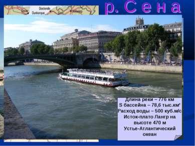 Мост Менял в Париже Длина реки – 776 км S бассейна – 78,6 тыс.км² Расход воды...