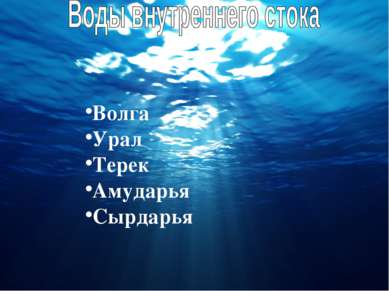 Волга Урал Терек Амударья Сырдарья