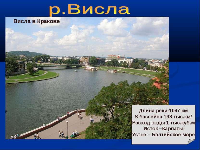 Висла в Кракове Длина реки-1047 км S бассейна 198 тыс.км² Расход воды 1 тыс.к...