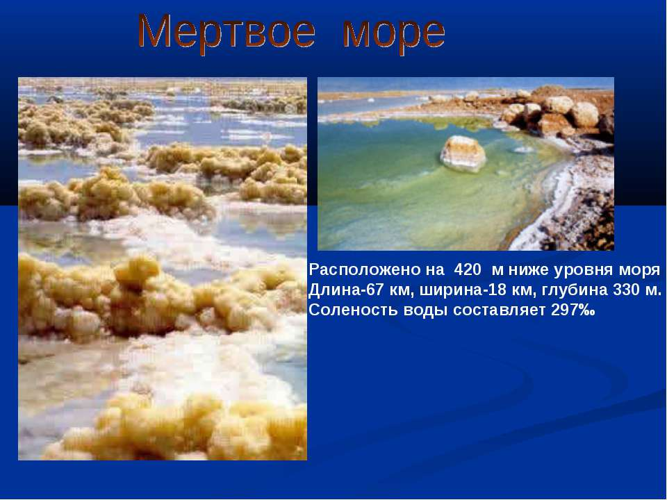 Расположено на 420 м ниже уровня моря Длина-67 км, ширина-18 км, глубина 330 ...