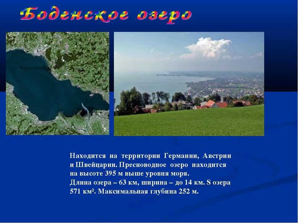 Находится на территории Германии, Австрии и Швейцарии. Пресноводное озеро нах...