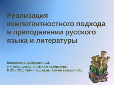 Реализация компетентностного подхода в преподавании русского языка и литерату...