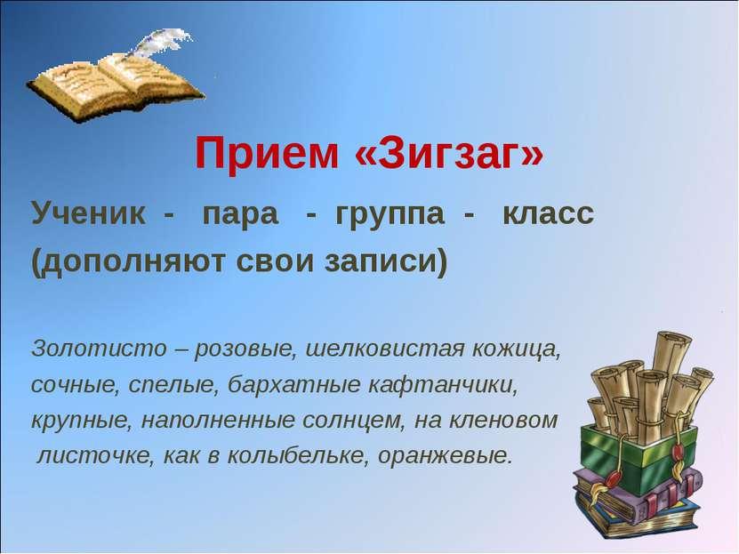 Прием «Зигзаг» Ученик - пара - группа - класс (дополняют свои записи) Золотис...