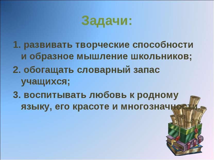 Задачи: 1. развивать творческие способности и образное мышление школьников; 2...