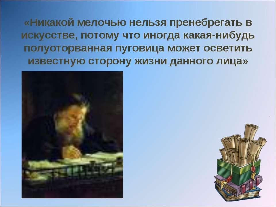 «Никакой мелочью нельзя пренебрегать в искусстве, потому что иногда какая-ниб...