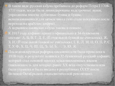 В таком виде русская азбука пребывала до реформ Петра I 1708-1711 годов, когд...