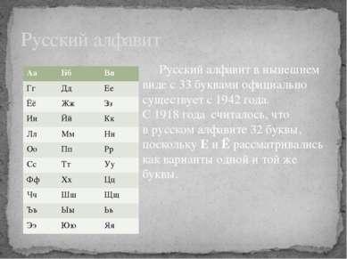 Русский алфавит в нынешнем виде с 33 буквами официально существует с 1942 год...