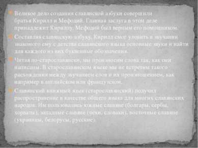 Великое дело создания славянской азбуки совершили братья Кирилл и Мефодий. Гл...