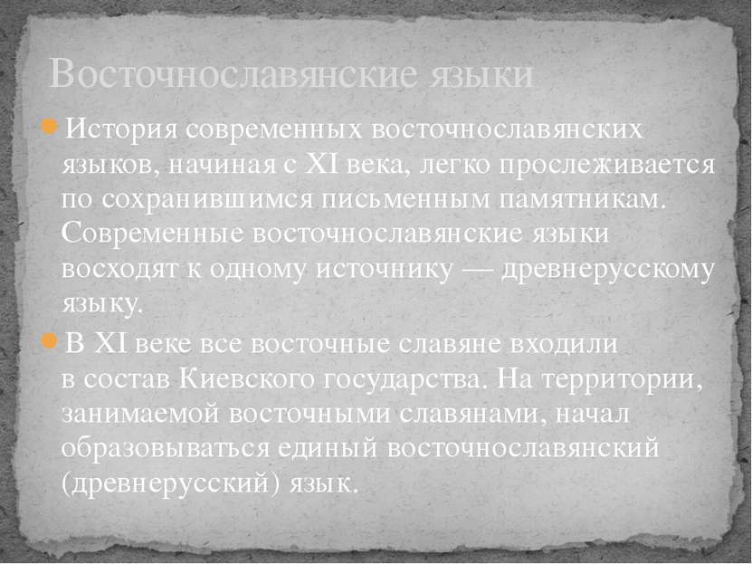 История современных восточнославянских языков, начиная с XI века, легко просл...