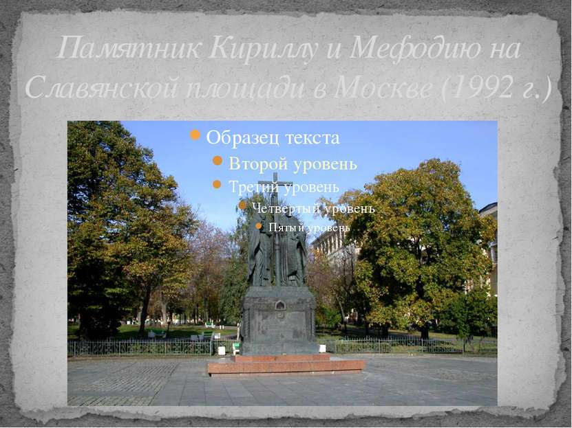 Памятник Кириллу и Мефодию на Славянской площади в Москве (1992 г.)