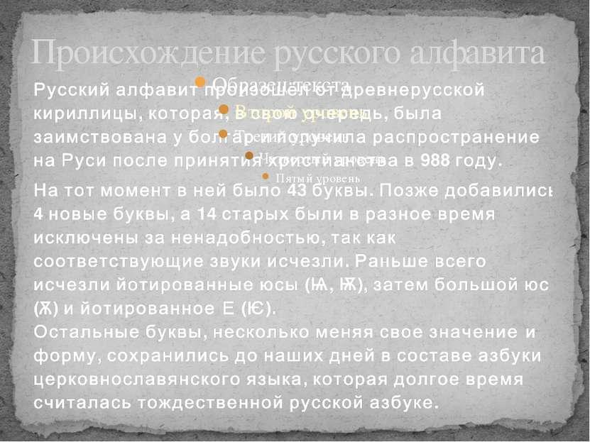 Происхождение русского алфавита