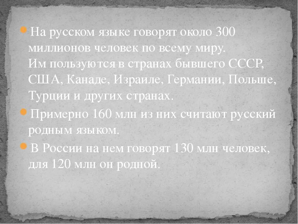 На русском языке говорят около 300 миллионов человек по всему миру. Им пользу...